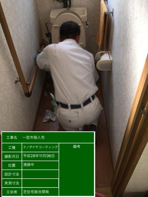 施工前クリーニング/トイレ室内
