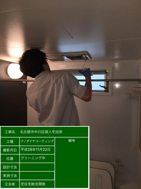 クリーニング中:換気扇パネル外し