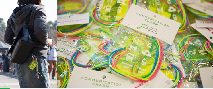 ピープルデザイン研究所「コミュニケーション・チャーム」
