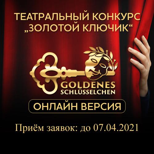 """2021: """"Золотой ключик"""" - Онлайн версия"""