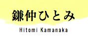 鎌仲ひとみ公式サイト