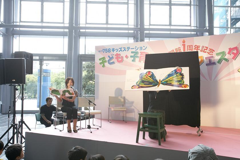 08年9月、子育て支援センターのイベント、ナディアパーク。写真の本は「はらぺこあおむし」エリック=カール作、偕成社