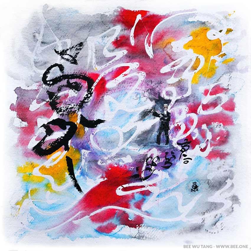 Wu Tu Nan taiji poetry