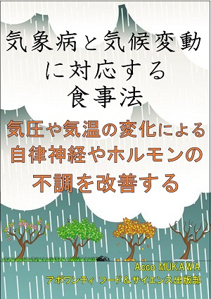 ©Apointy 気象病と気候変動に対応する食事法