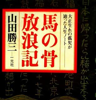 全く類書のない本『馬の骨放浪記』山田勝三 著