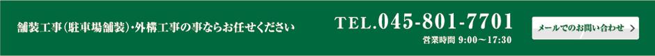 舗装工事(駐車場舗装)・外構工事の事ならお任せください TEL:045-801-7701(営業時間9:00〜17:30)