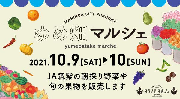 10/9(土)10(日)開催♪ゆめ畑マルシェ@マリノアシティ福岡♪