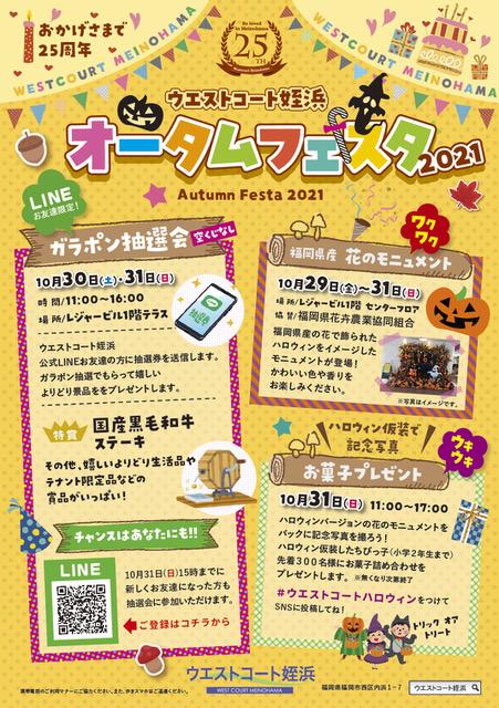 10/30(土)31(日)開催♪オータムフェスタ2021@ウエストコート姪浜♪