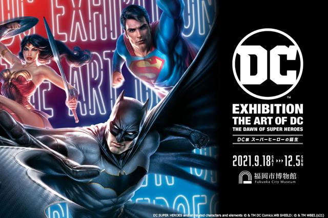 12/5(日)まで開催♪DC展スーパーヒーローの誕生@福岡市博物館♪
