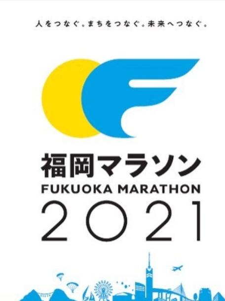 福岡マラソン中止のお知らせ。
