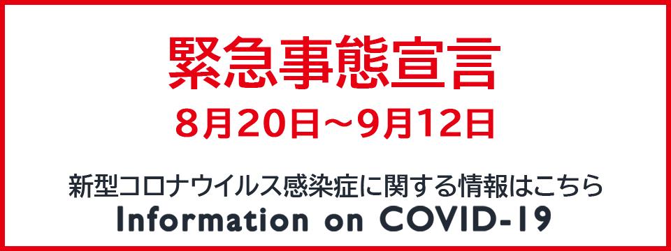 8月20日~9月12日【緊急事態宣言が発出されました。】