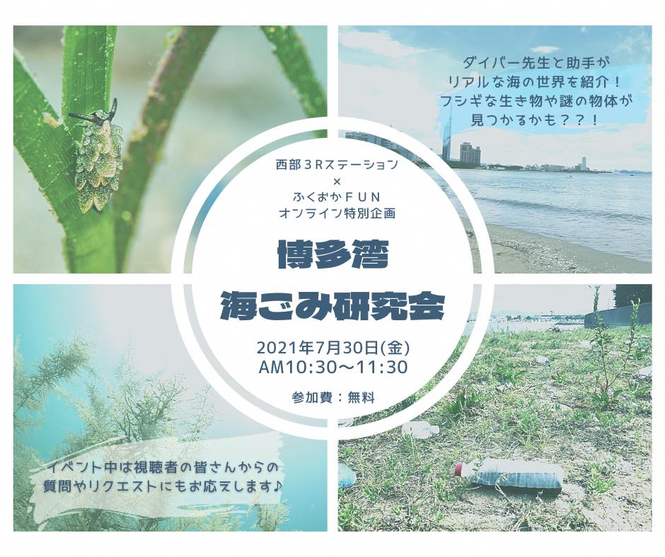 7/30(金)開催♪博多湾海ごみ研究会@オンライン♬