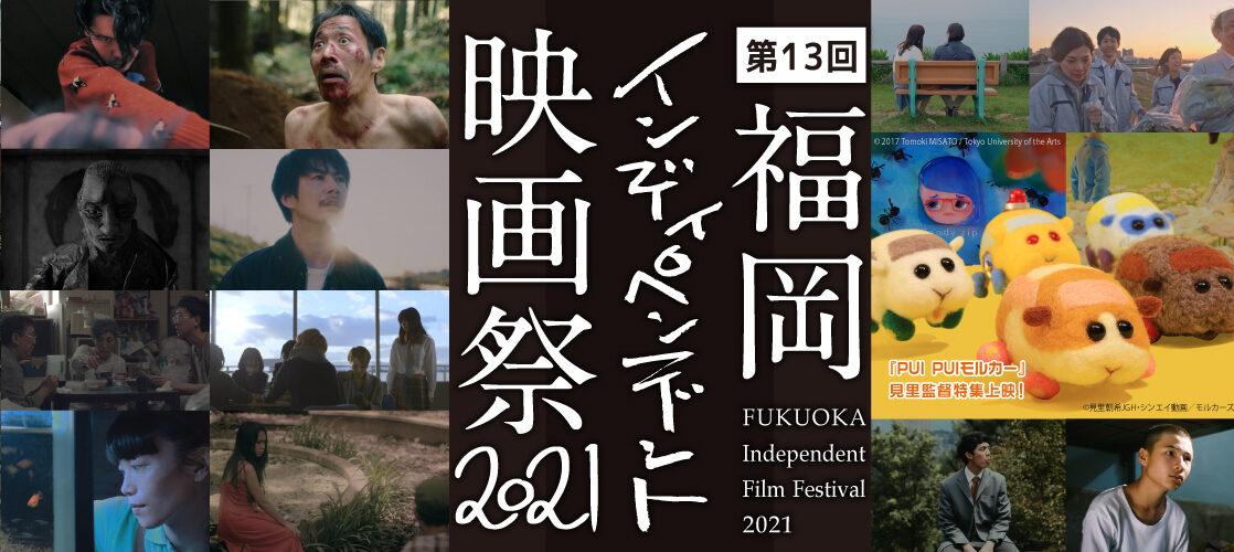 10/29(金)~31(日)開催♪福岡インディペンデント映画祭2021♪