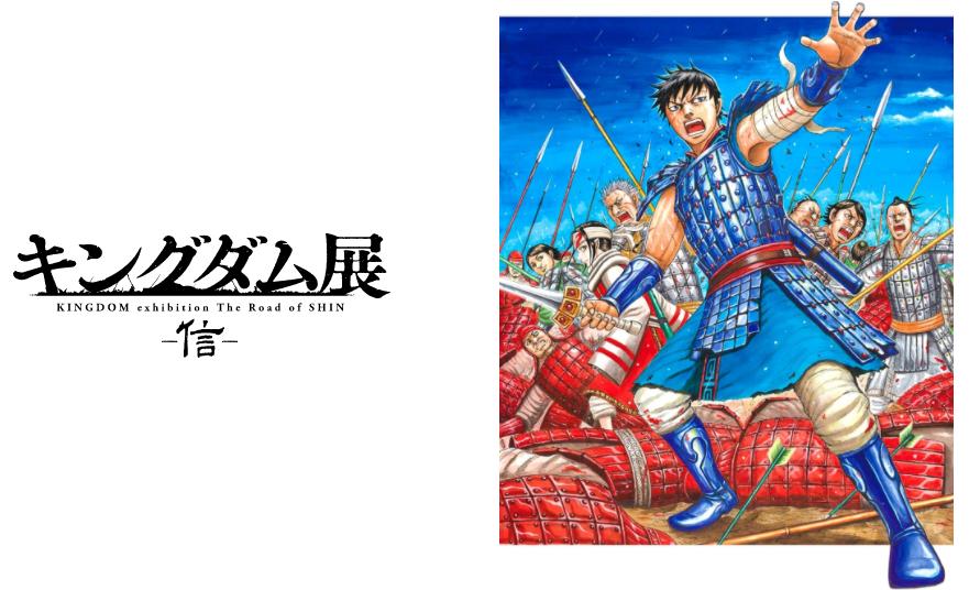 9月26日まで開催♪キングダム展@福岡市美術館♬