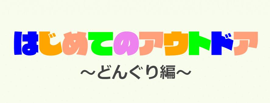10/24(日)開催♪「はじめてのアウトドア~どんぐり編~」