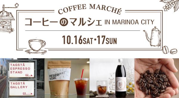 10/16・17開催♪コーヒーのマルシェin MARINOA CITY♪
