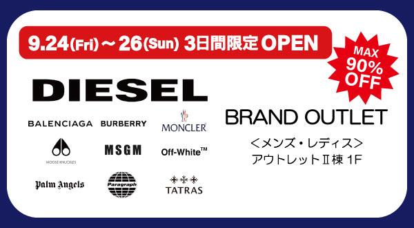 9/24~26まで福岡で初開催♪BRAND OUTLET(ブランドアウトレット)@マリノアシティ福岡♪