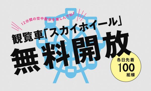 10/23(土)24(日)無料開放♪観覧車「スカイホイール」@マリノアシティ福岡♪