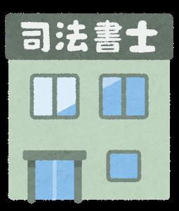 川崎市の債務整理に強い司法書士事務所
