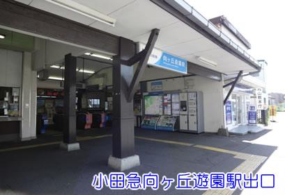 学生の人気の街小田急線向ヶ丘遊園駅北口