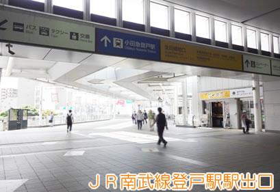 南武線登戸駅改札付近