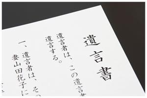 川崎市で自分で書ける遺言書のアドバイスと公正証書のオススメ
