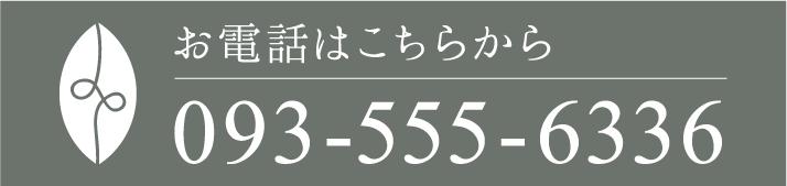 093-555-6336