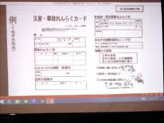 災害・事故用連絡カード