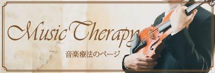 音楽療法のページ