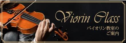 バイオリン教室のご案内