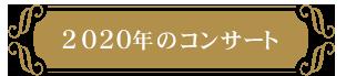 濱島秀行_2020年のコンサート