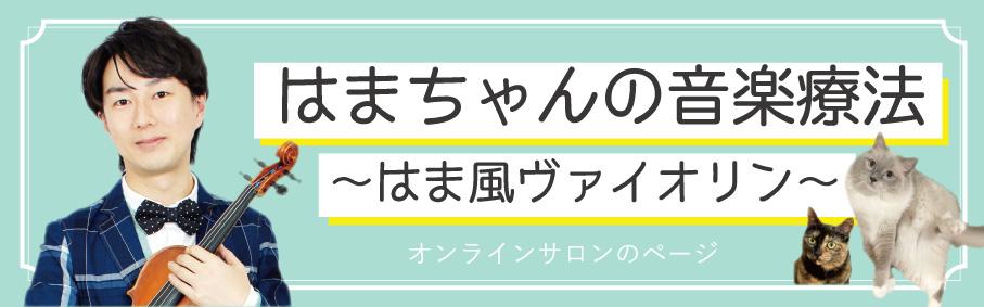 濱島秀行オンラインサロン