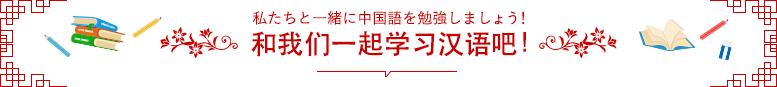 私たちと一緒に中国語を勉強しましょう! 和我们一起学习汉语吧!