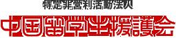 特定非営利活動法人「中国留学生援護会」