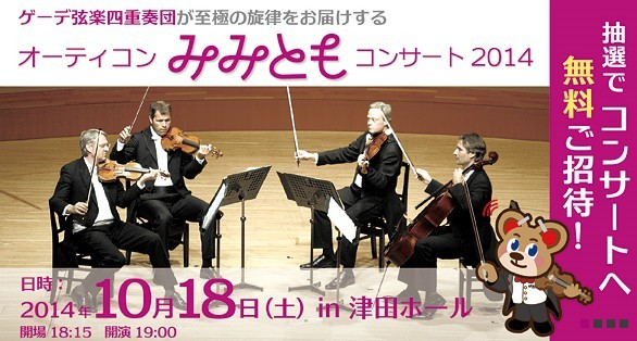 オーティコン みみともコンサート2014
