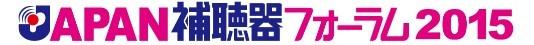 JAPAN補聴器フォーラム2015