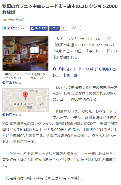 秋田市 カフェ ローカループ_秋田経済新聞_中古レコード市