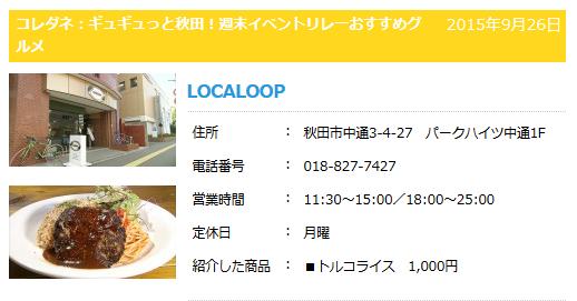 秋田市 カフェ ローカループ_サタナビっ!