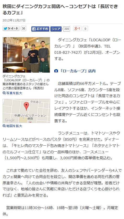 秋田市 カフェ ローカループ_秋田経済新聞_ローカループオープン