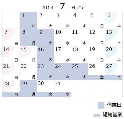 短縮営業日は10:00~16:00の営業になります。
