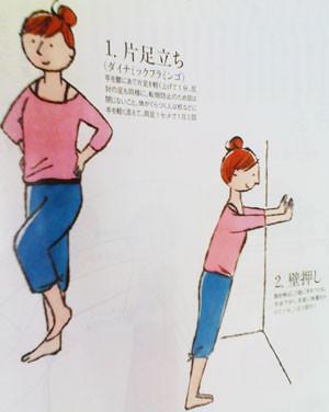 女性の体操