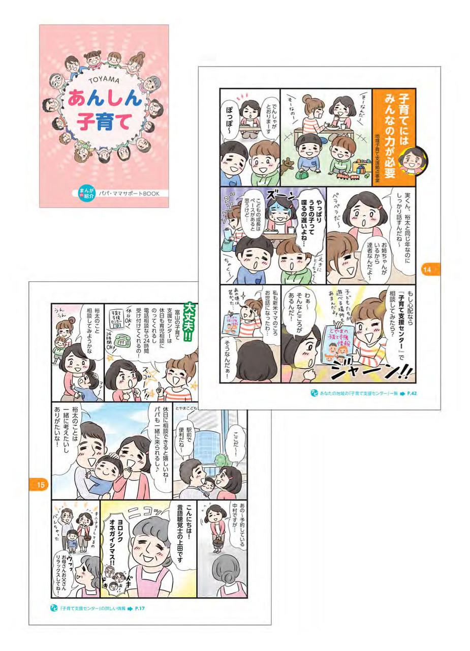 富山子育て支援センター ご提案(2015)