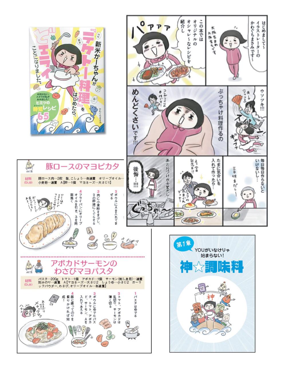 """著書「新米かーちゃんが""""テケトー料理""""をはじめたら、どエライことになりました」主婦と友社(2014出版)"""