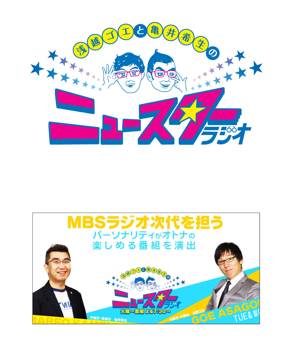 浅越ゴエと亀井希生の「ニュースターラジオ」ロゴ 毎日放送(2015)