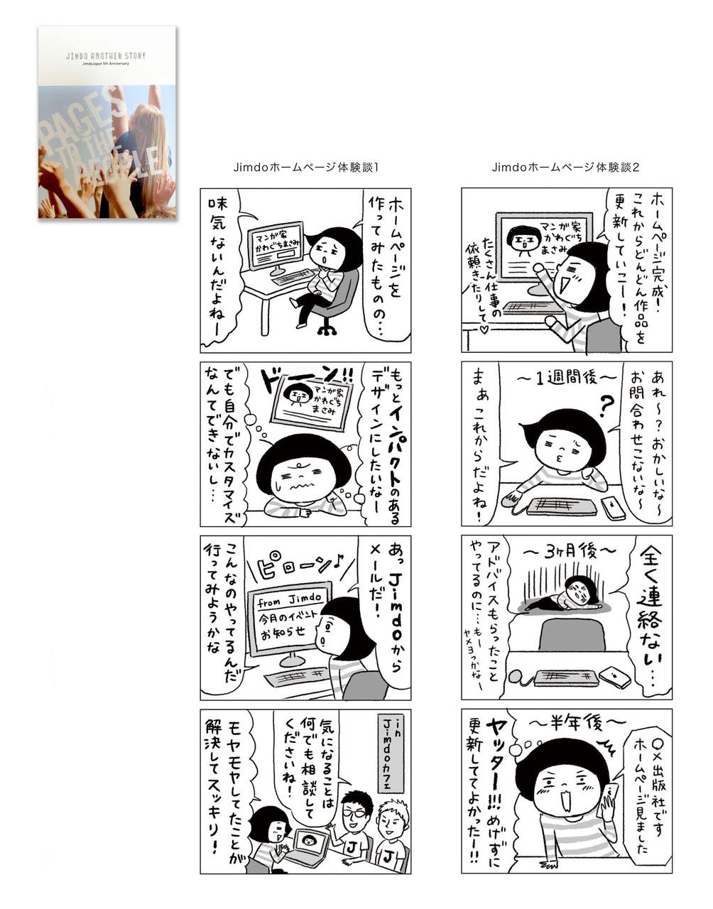 jimdoホームページ5周年記念冊子 KDDI(2014)