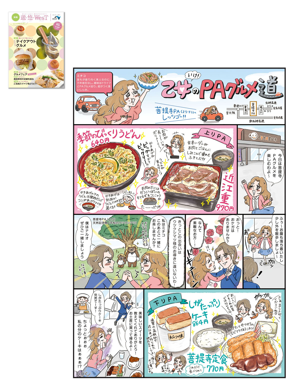 「別冊 遊・悠・WesT 関西版」NEXCO西日本 (2016〜連載)