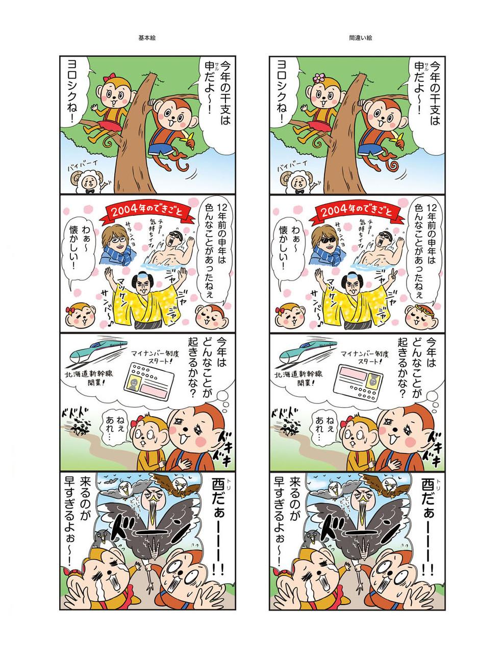 パズル専門誌「ぱぱら」 読売新聞(2016)