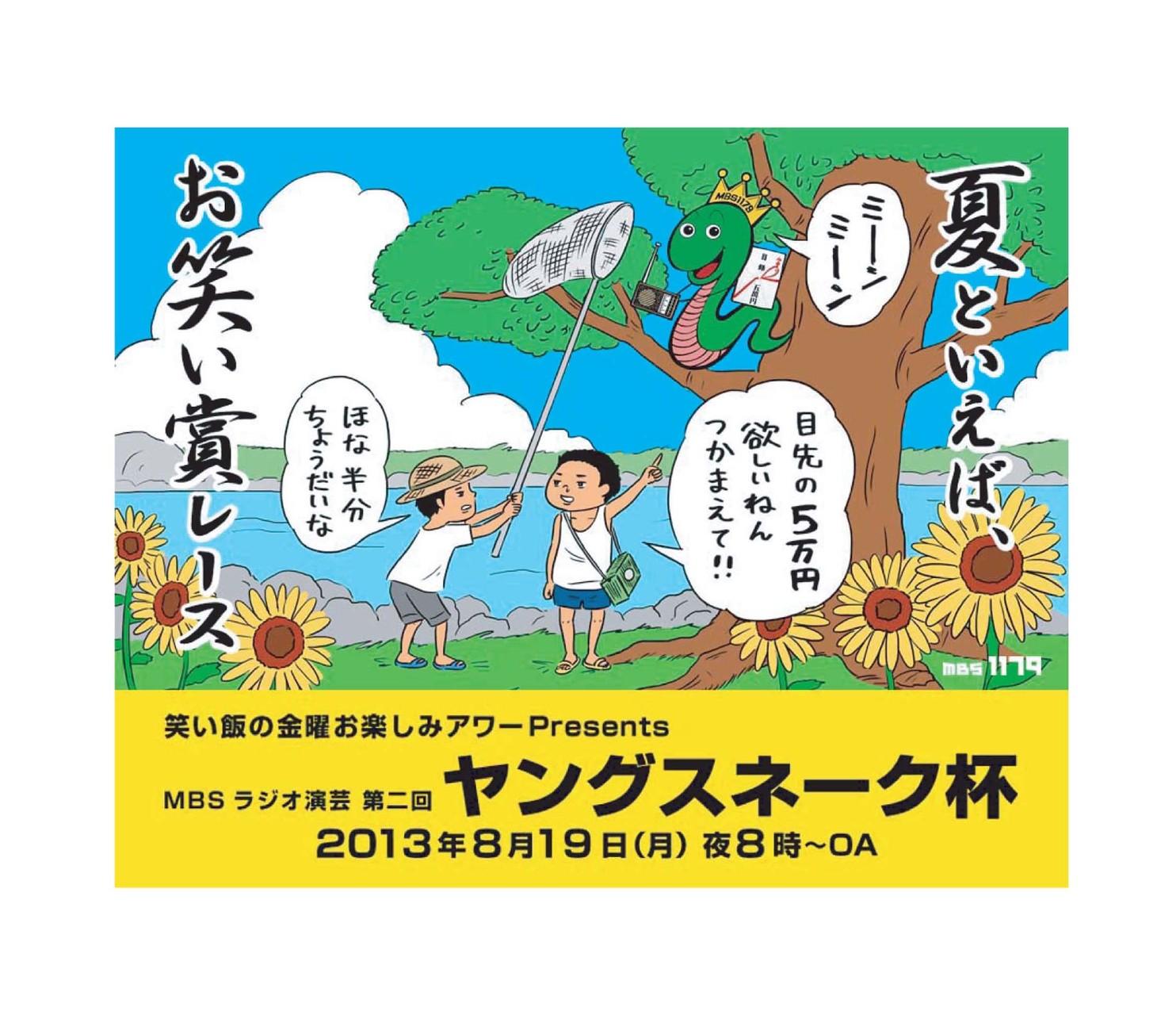 番組告知ポスター 毎日放送(2013)