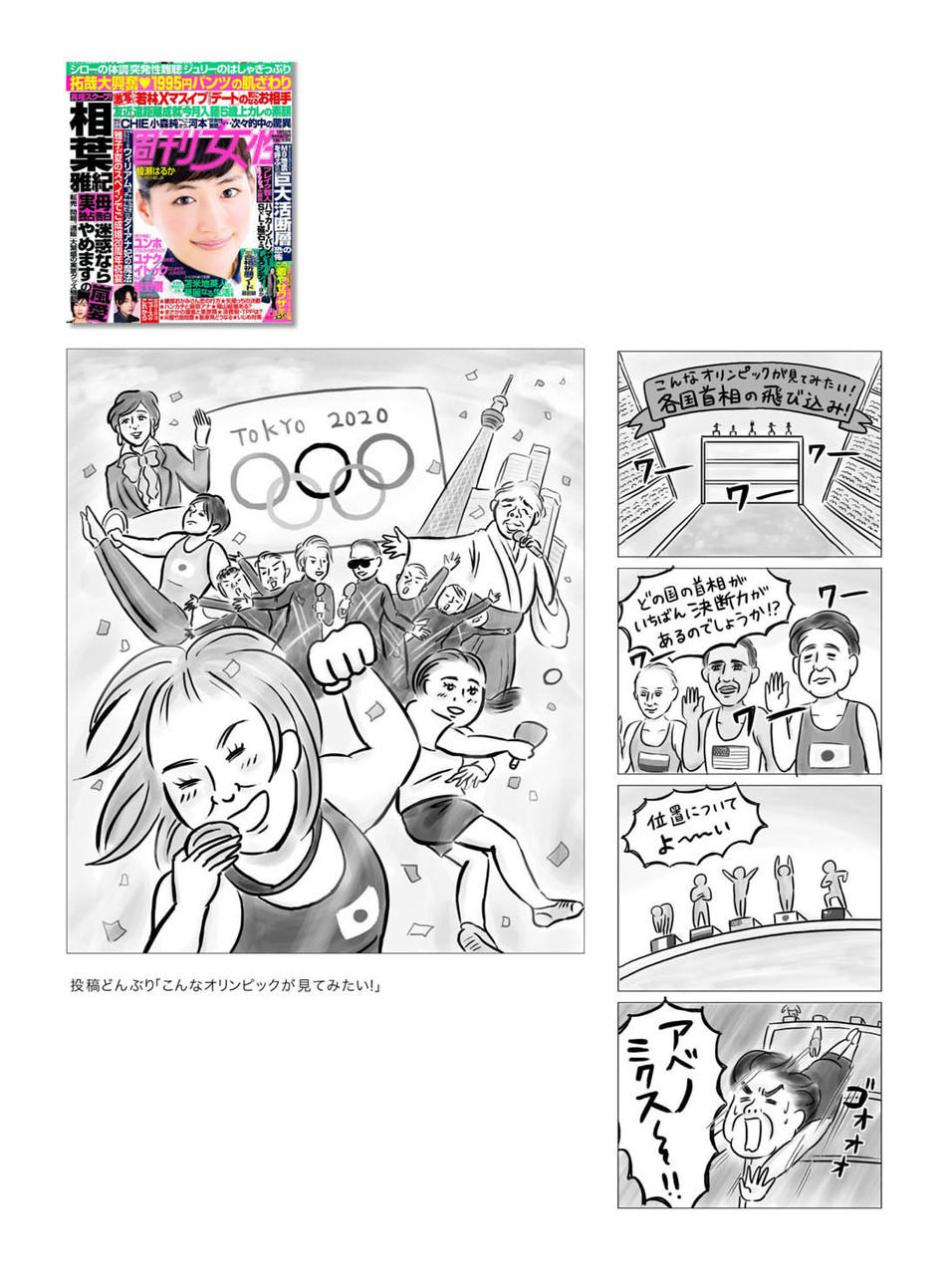 週刊女性「投稿どんぶり」主婦と生活社(2012〜連載)