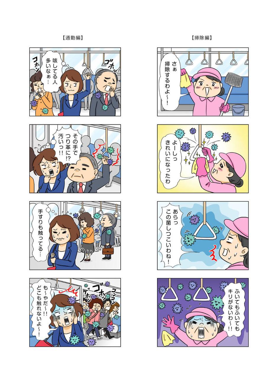 横浜市交通局 電車内映像広告(2015)